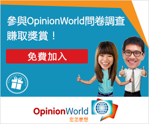 opinnionworld-網上做問卷賺錢